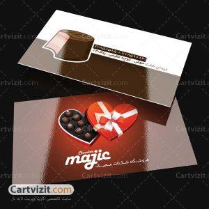 کارت ویزیت فروشگاه شکلات لایه باز