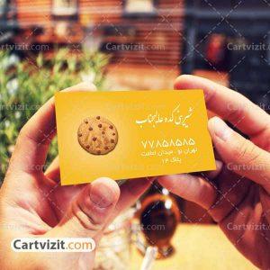 کارت ویزیت لایه باز شیرینی فروشی