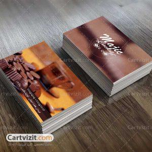 کارت ویزیت مغازه شکلات فروشی