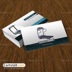 کارت ویزیت تردمیل و دستگاه های ورزشی