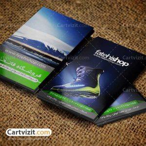 کارت ویزیت فروشگاه کفش ورزشی