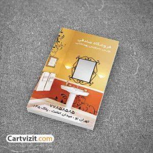 کارت ویزیت مصالح و سرویس توالت