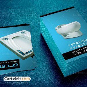 کارت ویزیت سرویس بهداشتی