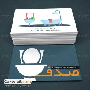 کارت ویزیت سرامیک بهداشتی لایه باز