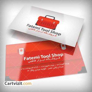 کارت ویزیت Psd ابزار آلات