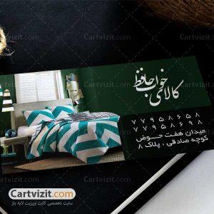 کارت ویزیت ایرانی لوازم خواب و تشک