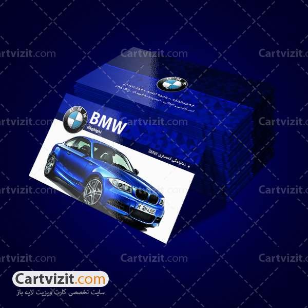 کارت ویزیت نمایندگی BMW