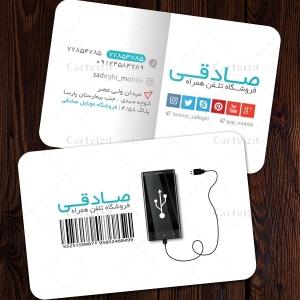 کارت ویزیت جانبی موبایل