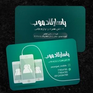 کارت ویزیت مغازه موبایل ایرانی
