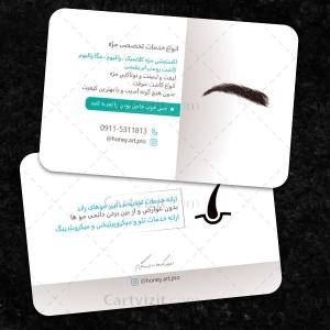کارت ویزیت خدمات زیبایی