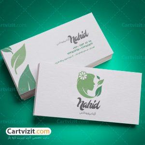 کارت ویزیت فروشگاه آرایشی فارسی