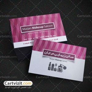 کارت ویزیت آرایشگاه زنانه لایه باز ایرانی