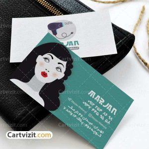 کارت ویزیت آرایشگاه زیبایی