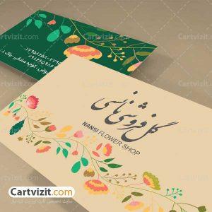 کارت ویزیت گل فروشی لایه باز