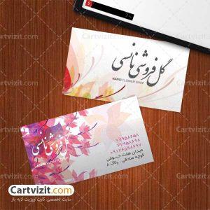 کارت ویزیت مغازه گل فروشی ایرانی