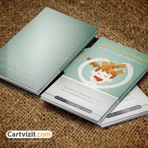 کارت ویزیت فروشنده کتاب