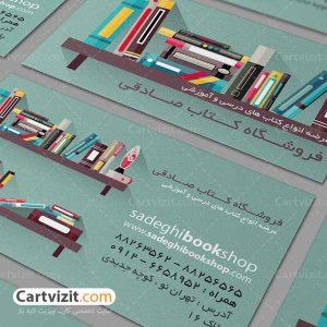 کارت ویزیت فروشگاه کتاب و محصولات فرهنگی