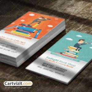 کارت ویزیت فروشگاه کتابهای درسی
