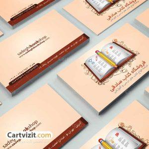 کارت ویزیت فروشگاه محصولات فرهنگی