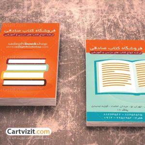 کارت ویزیت ایرانی بوک استور